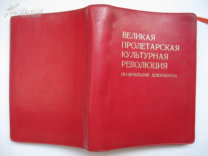 无产阶级文化大革命重要文件集(俄文版)(有毛林合照)