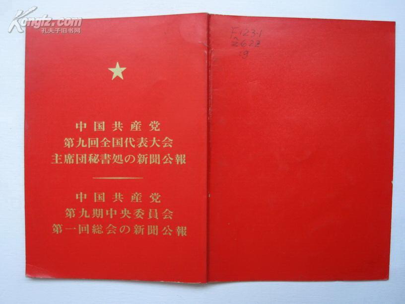 中国共产党第九回全国代表大会主席团秘书处新闻公报(有毛林合照)日文版