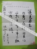 名人手札【旭宇】(中国书协副主席 中国散文诗协会副主席 河北省书协主席 ) 毛笔带实寄封
