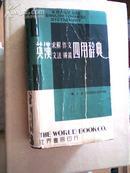 英汉(求解、作文、文法、辨义)四用辞典