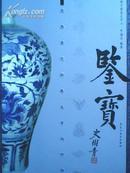 鉴宝——瓷器鉴定秘要及市场评估(彩)