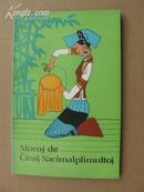 中国少数民族风情 中国世界语出版社91年34开第1版105页