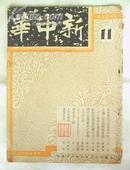 【民国36年】《新中华》复刊第五卷第十一期