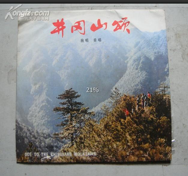 中国唱片 独唱 重唱 井冈山颂 M_2191
