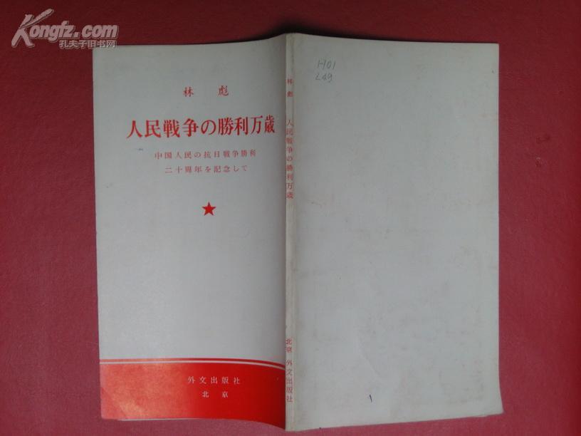 林彪---人民战争胜利万岁(纪念中国人民抗日战争胜利二十周年) 日文