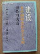 建设有中国特色的社会主义的理论与实践