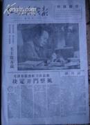 红卫兵战报 创刊号1966年12月12日本期共四版
