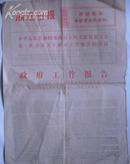 浙江日报/1975年1月21日(4版/政府工作报告/周恩来)