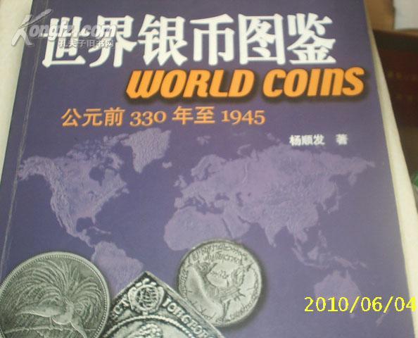 (汉语大词典) 世界银币图鉴--公元前330年至1945