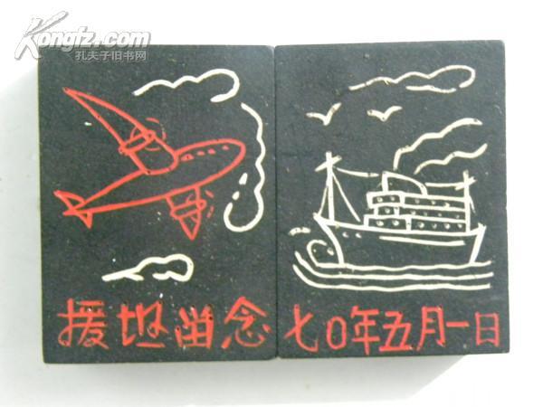 红木扑克-援助坦桑尼亚留念(1970年5月1日劳动节赠品.长3.9厘米-宽2.9厘米-厚1.2厘米)
