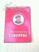 毛主席的重要指示【红宝书】大128开本 (前三页被裁减掉)