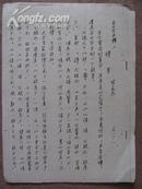 古文字考释(黄克忠手抄复印)