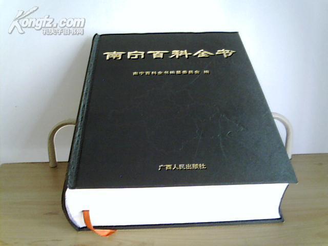 南宁百科全书(批发请来电13517718379)