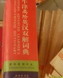 牛津高阶英汉双语词典