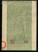 中国画家丛书—周昉