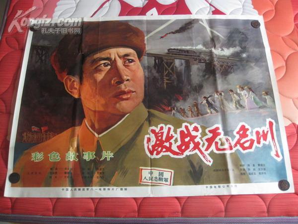 一开文革经典电影海报:激战无名川