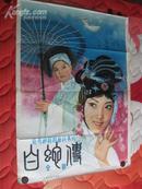 一开文革电影海报:白蛇传