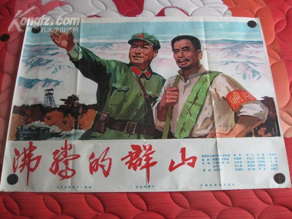 一开经典电影海报:沸腾的群山
