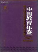 中国教育年鉴2007<国内包邮>---055