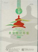 北京统计年鉴2007<中英文对照>有光盘<国内包邮>---055