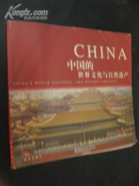 中国的世界文化与自然遗产