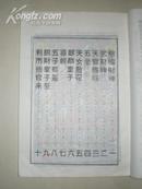 手印 • 木刻画册【中国杨家埠木版年画精品】内有20幅木刻版画
