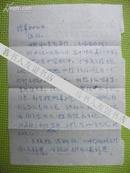 名人手札【张海】(中国书协主席)--致原中国书协秘书长佟韦*2页带实寄封