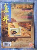 集邮2002年第11期(9.5品)