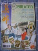 集邮2002年第10期(9.5品)