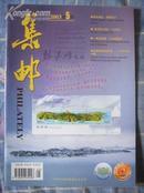 集邮2003年第5期(9.5品)