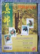 集邮2002年第12期(9.5品)