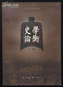 史学论衡 :庆祝北京师范大学一百周年校庆历史系论文集(上下册)