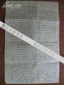 手札:著名历史学家教育家华中师范大学校长章开沅在美国讲学时写给刘望龄罗福惠教授的信札一页和签名文件一份带封