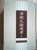 浙江古籍《十通》全套21本,精装32开本