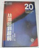 20世纪教育回顾与前瞻丛书:从滞后到超前----------20世纪人力资本学说。教育经济学