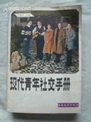 现代青年社交手册  32开本