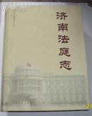 济南法庭志