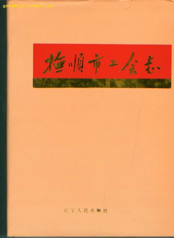 抚顺市工会志 (1901-1985)[16开硬精装  ](书重近2.7斤)