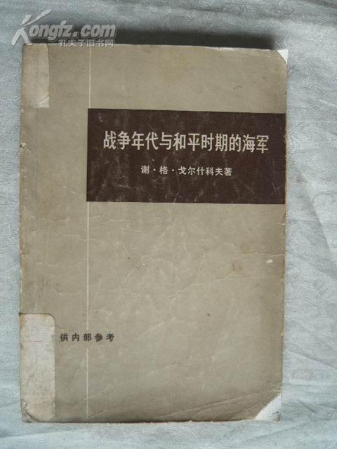 战争年代与和平时期的海军 大32开本246页 包邮挂费
