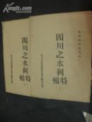 四川之水利  特辑  上册