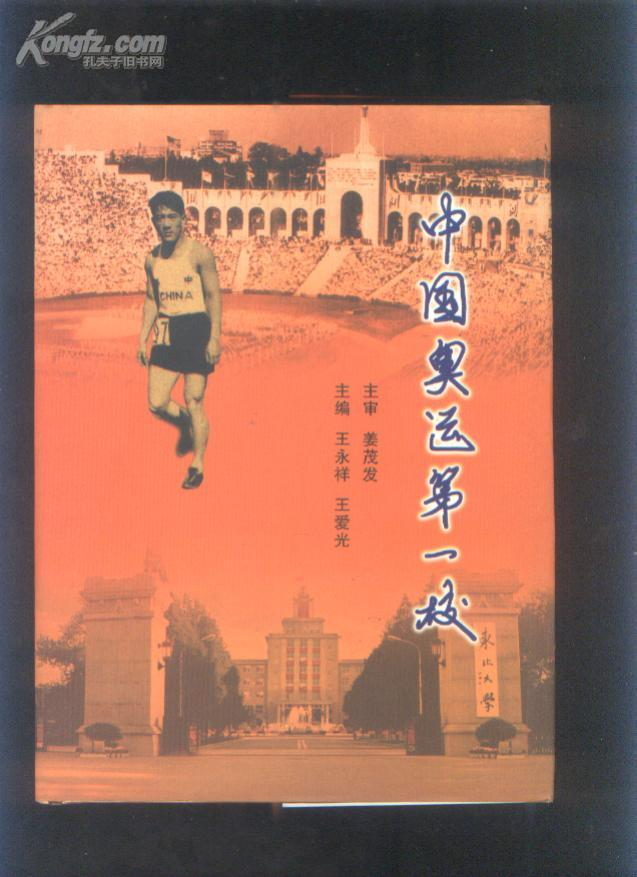 中国奥运第一校(2008年精装小16开1版1印)