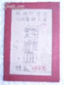 粮油批发站行政管理人员劳动手册/应/80年代