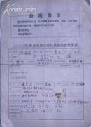 向阳五金电镀厂革命委员会成员政治审查登记表/廖/70年