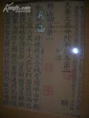 翰海96春季拍卖会——中国古籍善本