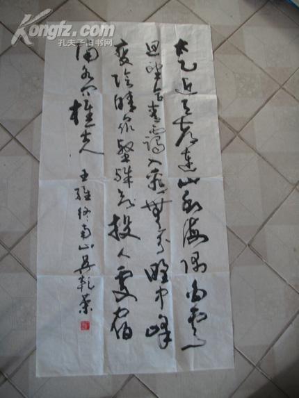 吴乾荣书法作品一幅
