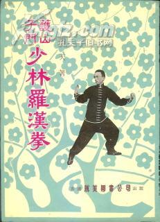 护山子门少林罗汉拳  朱霞天著 香港旧版 二手
