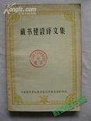 藏书建设译文集