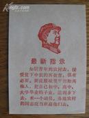 文革传单 毛主席最新指示[二张]
