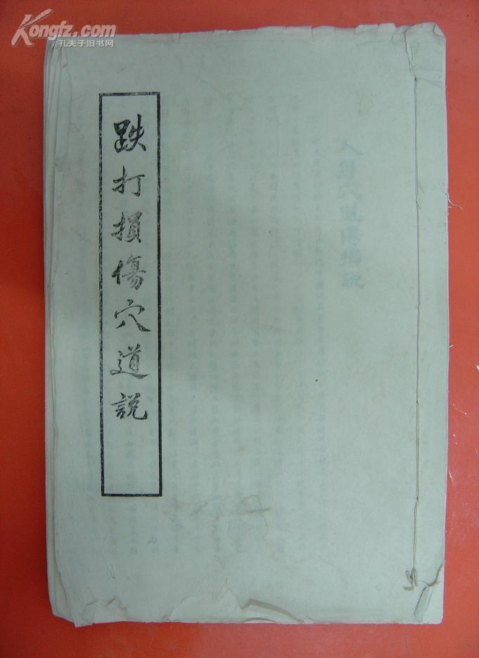 〖跌打损伤穴道说〗(点穴秘籍,售复印本)