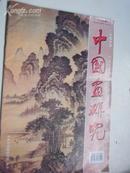 中国画研究(2002年   第2期)